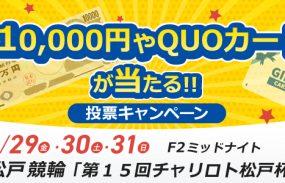 1万円が当たる!松戸競輪F2ミッドナイト「チャリロト松戸杯」投票キャンペーン