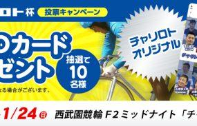 QUOカードが当たる!西武園競輪F2ミッドナイト「チャリ・ロト杯」投票キャンペーン