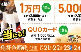 1万円が当たる!松山競輪【G3】「金亀杯争覇戦」投票キャンペーン