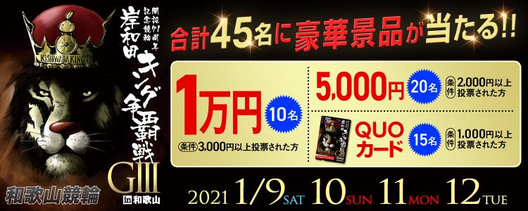 1万円が当たる!和歌山競輪【G3】「岸和田キング争覇戦in和歌山」投票キャンペーン