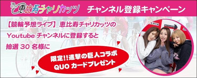 進撃の巨人コラボQUOカードが当たる!【競輪予想ライブ】恵比寿チャリカッツYouTubeチャンネル登録キャンペーン!
