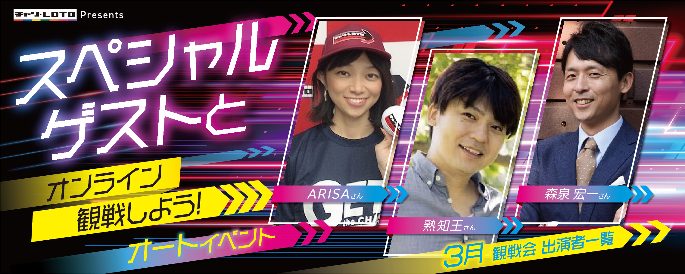【動画でオンライン観戦!!】スペシャルゲストとオートレースをオンライン観戦しよう!※音声のみの参加可能