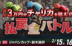 【チャリカ会員限定】松戸競輪F1「F1ジャパンカップ・鈴木誠杯」払戻金バトル!