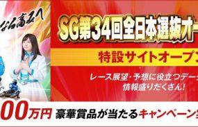 総額100万円の豪華賞品が当たる!浜松オート【SG】「第34回 全日本選抜オートレース」投票キャンペーン