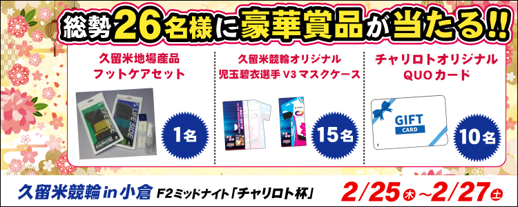 総勢26名様に豪華賞品が当たる!小倉競輪F2ミッドナイト「チャリロト杯」投票キャンペーン