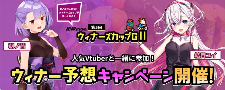 【松阪G2】Vtuberコラボグッズプレゼントキャンペーン!