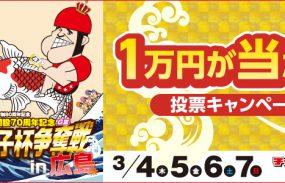 合計75名様に豪華賞品が当たる!玉野競輪【G3】「瀬戸の王子杯争奪戦in広島」投票キャンペーン