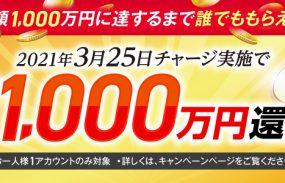 【2021年3月25日(木)】チャリカチャージ実施で総額1,000万円還元!