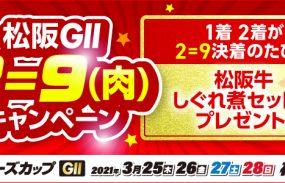 松阪牛しぐれ煮セットが当たる!松阪競輪【G2】「第5回ウィナーズカップ」2=9(肉)キャンペーン