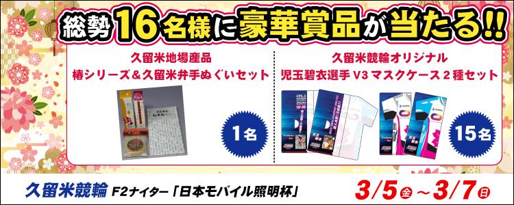 総勢16名様に豪華賞品が当たる!久留米競輪F2ナイター「日本モバイル照明杯」投票キャンペーン