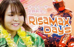 【片野利沙のRISA MAX Days】Vol.4