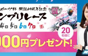 総勢40名に当たる!川口オート【G1】「サンケイスポーツ杯 開設69周年記念」投票キャンペーン