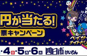 1万円が当たる!四日市競輪【G3】ナイター「ベイサイドナイトドリーム」投票キャンペーン