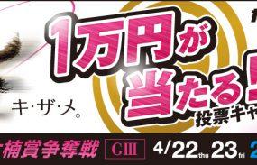 1万円が当たる!武雄競輪【G3】「大楠賞争奪戦」投票キャンペーン