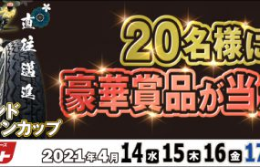 5000円が当たる!山陽オート【G1】「第2回令和グランドチャンピオンカップ」投票キャンペーン