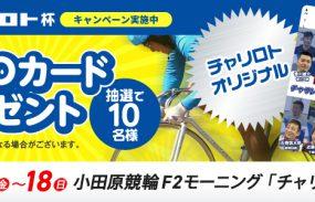 QUOカードが当たる!小田原競輪F2モーニング「チャリロト杯」投票キャンペーン