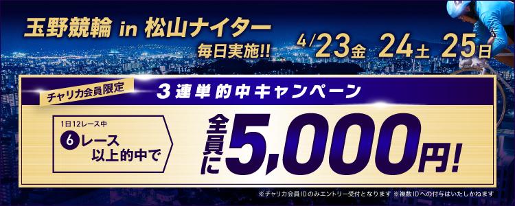 チャリカ会員限定!【3連単的中キャンペーン】松山競輪F1ナイター3連単6R以上的中で5,000円プレゼント!