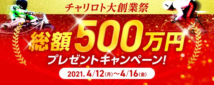 総額500万円をプレゼント!「チャリロト大創業祭」キャンペーン