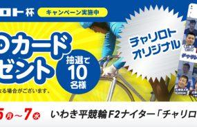 QUOカードが当たる!いわき平競輪F2ナイター「チャリロト杯」投票キャンペーン