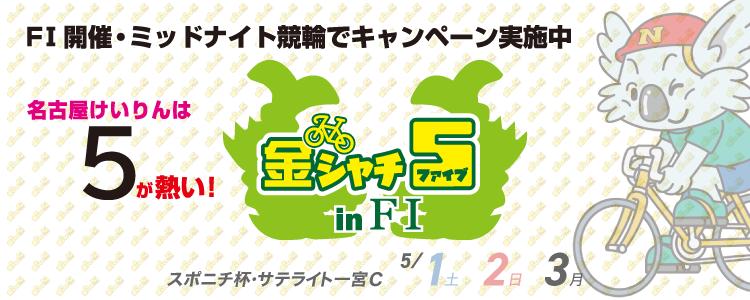 5000円が当たる!名古屋競輪F1 金シャチ5キャンペーン