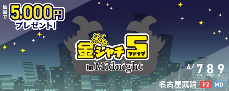 5000円が当たる!名古屋競輪F2ミッドナイト 金シャチ5in Midnightキャンペーン