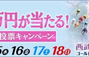 1万円が当たる!西武園競輪【G3】「ゴールド・ウイング賞」投票キャンペーン
