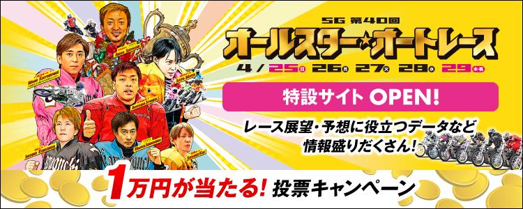 1万円が当たる!川口オート【SG】「第40回オールスターオートレース」投票キャンペーン