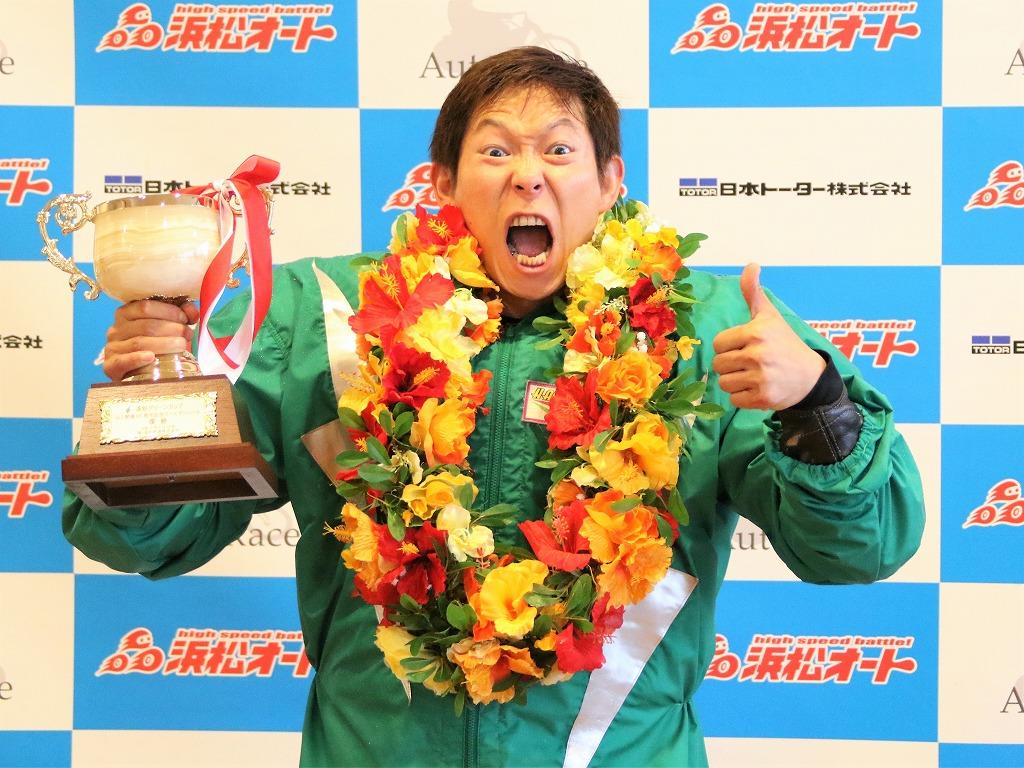 浜松オートG1(最終日)結果