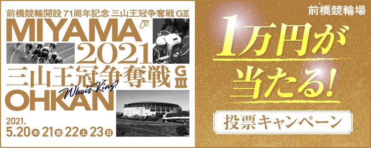 最大1万円が当たる!前橋競輪【G3】ナイター「開設71周年記念三山王冠争奪戦」投票キャンペーン