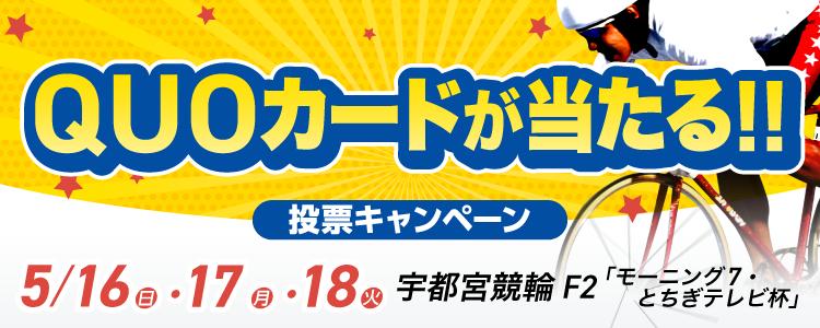 QUOカードが当たる!宇都宮競輪F2「モーニング7・とちぎテレビ杯」投票キャンペーン