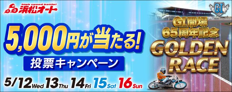 5000円が当たる!浜松オート【G1】「開場65周年記念ゴールデンレース」投票キャンペーン