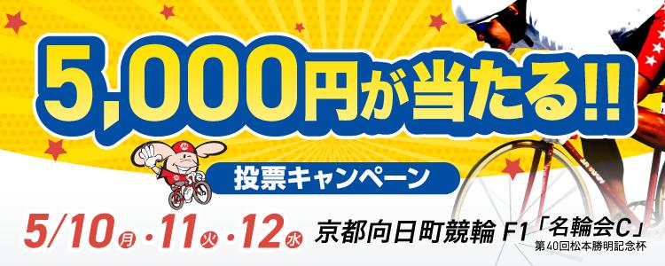 5000円が当たる!京都向日町競輪F1「名輪会C第40回松本勝明記念杯」投票キャンペーン