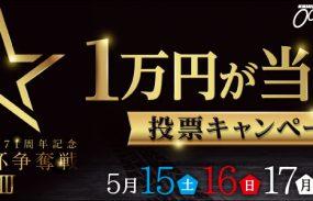 1万円が当たる!函館競輪【G3】「五稜郭杯争奪戦」投票キャンペーン