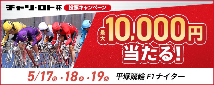 最大1万円が当たる!平塚競輪F1ナイター「チャリロト杯」投票キャンペーン