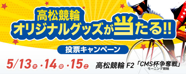 高松競輪オリジナルグッズが当たる!高松競輪F2「CMS杯争奪戦モーニング競輪」投票キャンペーン