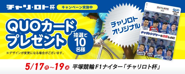 QUOカードが当たる!平塚競輪F1ナイター「チャリロト杯」投票キャンペーン