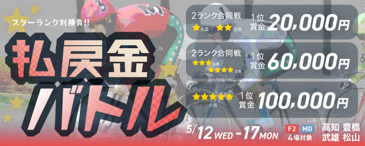 【最大10万円が当たる】スターランク別勝負!!「払戻金バトル」キャンペーン