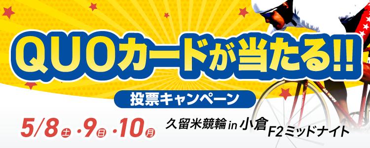 QUOカードが当たる!久留米競輪in小倉F2ミッドナイト投票キャンペーン
