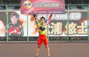 京王閣G1日本選手権競輪(最終日)リザルト