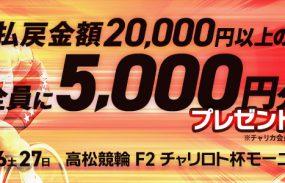 【高松F2モーニング】トータル払戻金額2万円達成で全員にチャリカ5,000円分プレゼント!