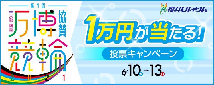 最大1万円が当たる!福井競輪【G3】「大阪・関西万博協賛競輪」投票キャンペーン