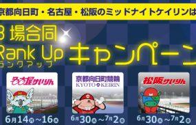 3場合同Rank Upキャンペーン!