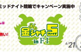 5,000円が当たる!名古屋競輪F1 金シャチ5キャンペーン