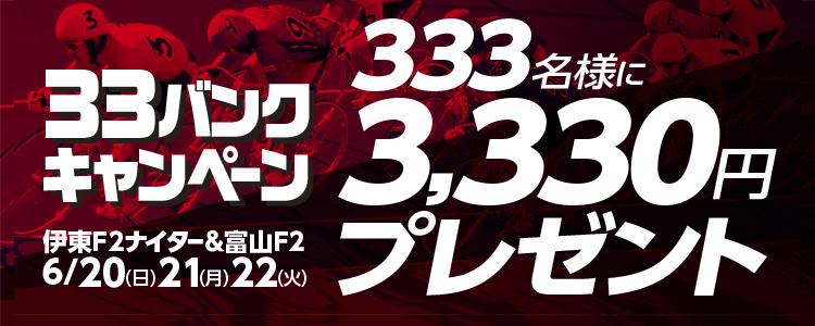 3330円が当たる!!伊東競輪F2ナイター「ミカリンナイトレース」&富山競輪F2「みんなの競輪カップ」33バンクキャンペーン!