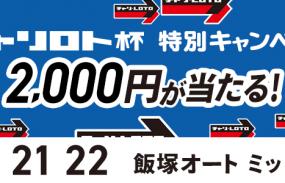 2,000円が当たる!飯塚オートミッドナイト「チャリロト杯ミッドナイトオートレース」投票キャンペーン