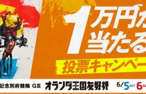 最大1万円が当たる!別府競輪【G3】「オランダ王国友好杯」投票キャンペーン