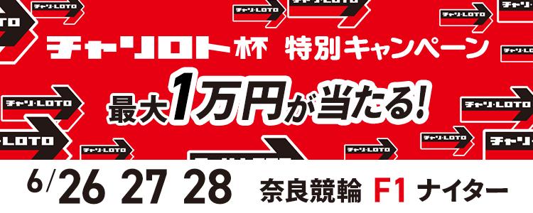 1万円が当たる!奈良競輪F1ナイター「チャリロト杯」投票キャンペーン