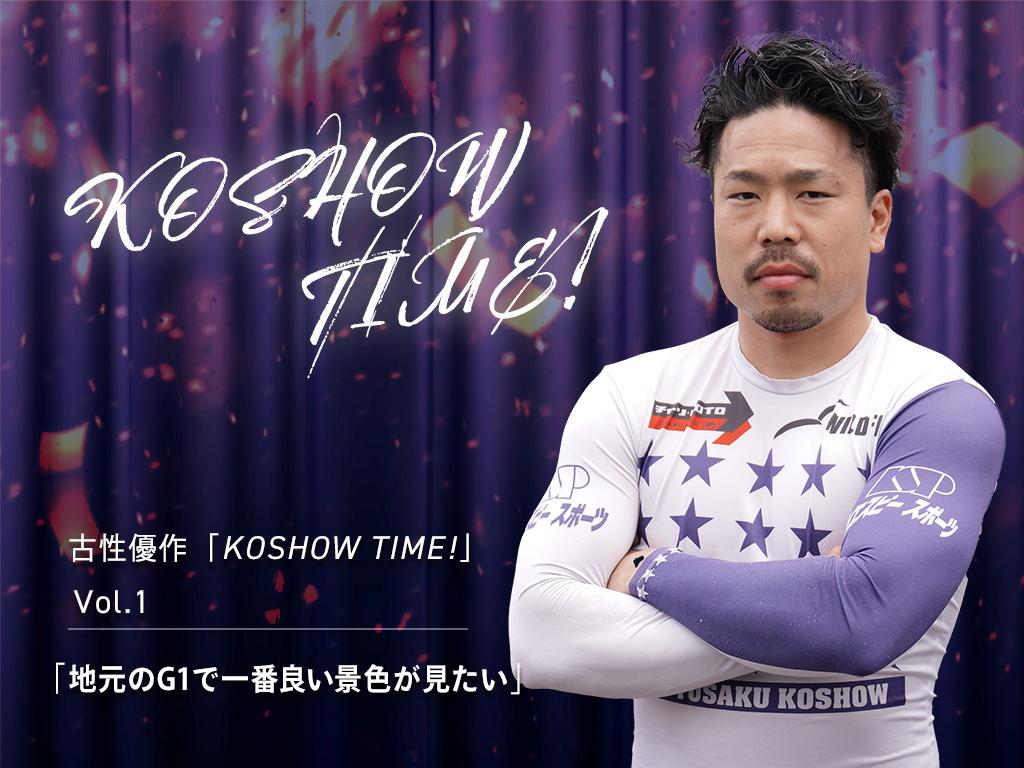 古性優作の「KOSHOW TIME!」