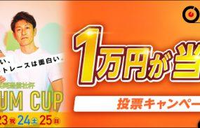 1万円が当たる!飯塚オート【特別G1】ナイター「共同通信社杯プレミアムカップ」投票キャンペーン