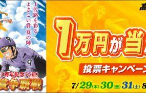 最大1万円が当たる!高知競輪【G3】「よさこい賞争覇戦」投票キャンペーン